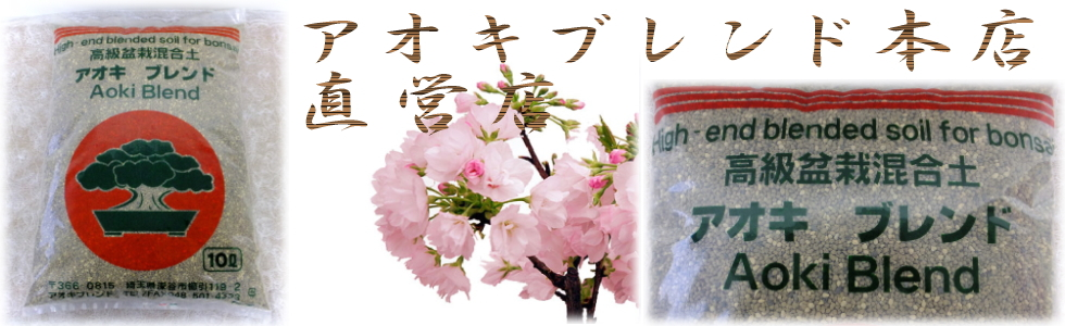 盆栽専門用土アオキブレンド
